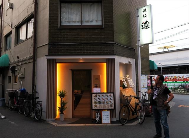 160611-鉄板道-0001-S