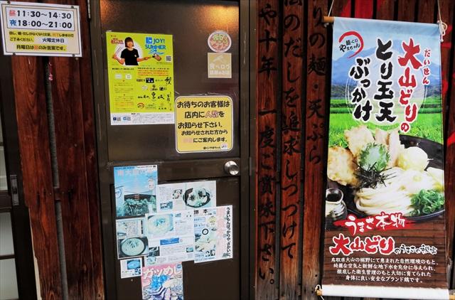 160613-麺くいやまちゃん-0004-T