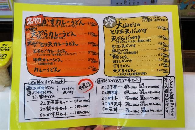 160613-麺くいやまちゃん-0007-T