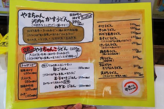 160613-麺くいやまちゃん-0008-T