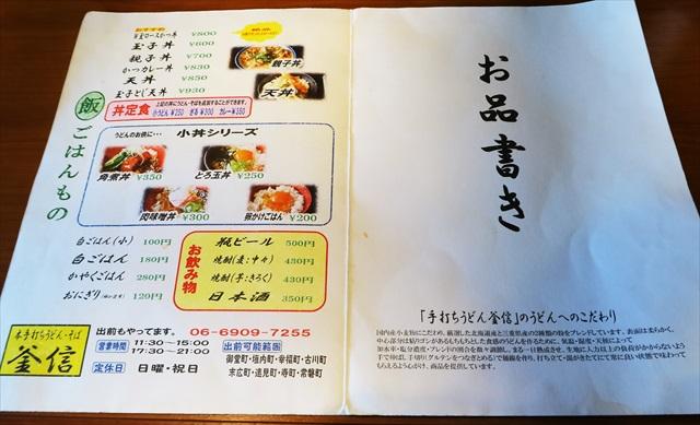 160614-釜信-0004-T