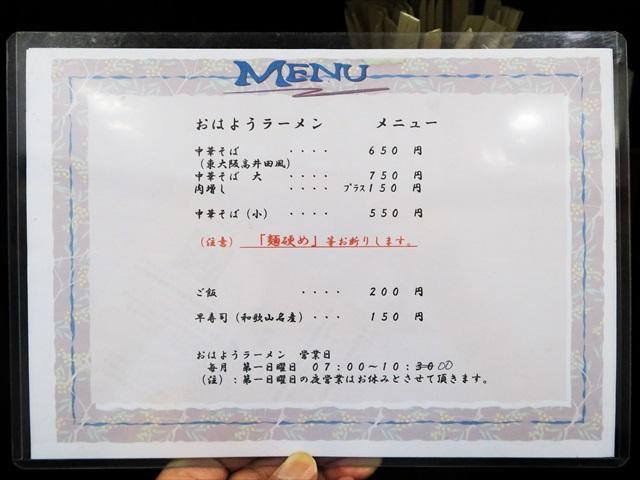 160703-麺屋丈六-0007-T