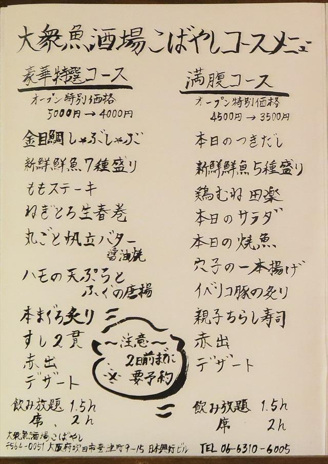 160804-大衆魚酒場こばやし-0004-T