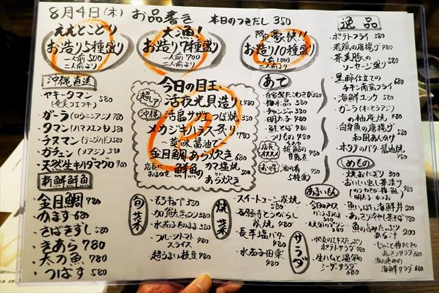 160804-大衆魚酒場こばやし-0028-T