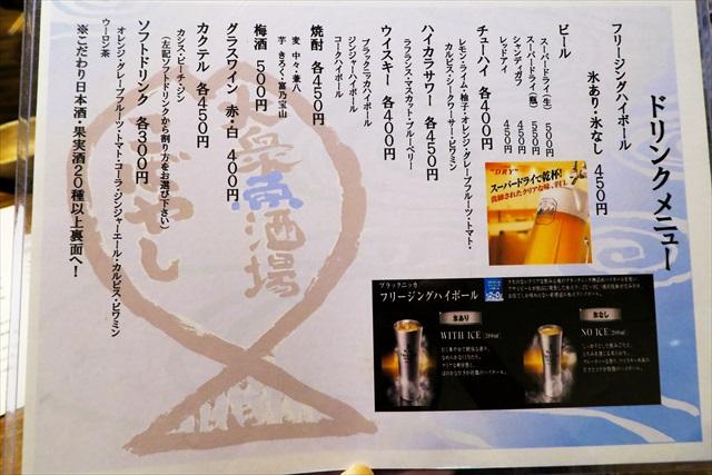160804-大衆魚酒場こばやし-0029-T