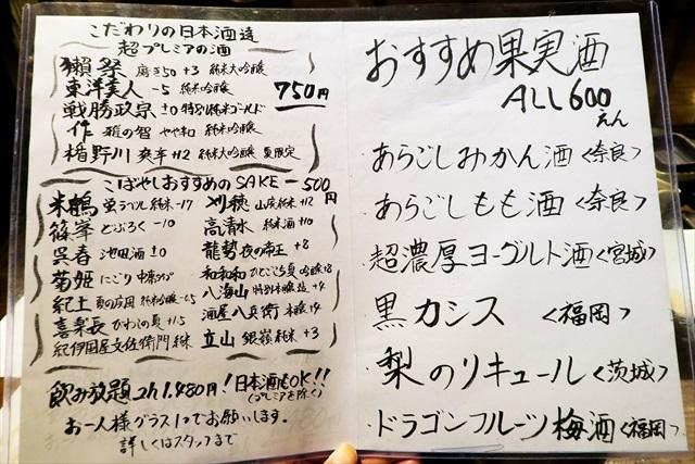 160804-大衆魚酒場こばやし-0030-T
