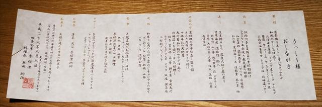 160809-香桜凛-0008-S