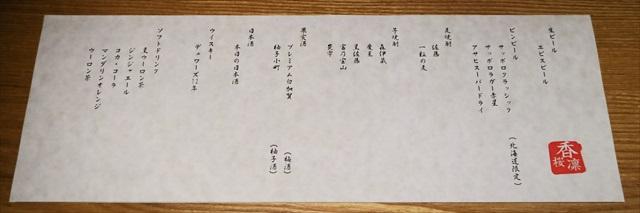160809-香桜凛-0009-S