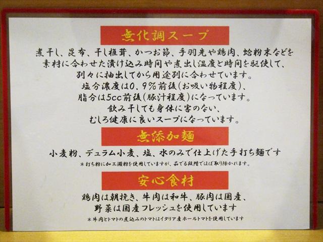 160813-和ヌードル鈴七-0008-S