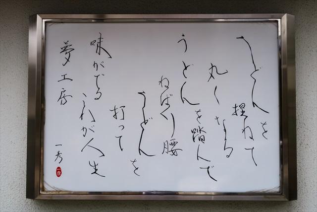 160714-釜揚うどん一忠-0010-S