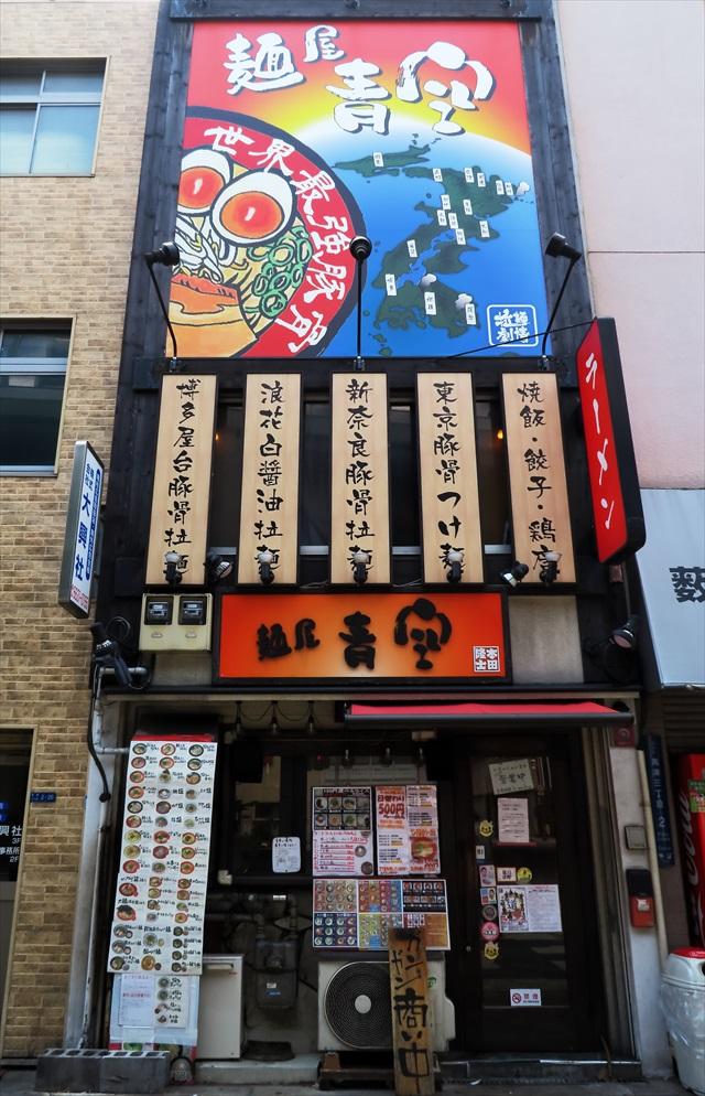 160714-麺屋青空-0002-S