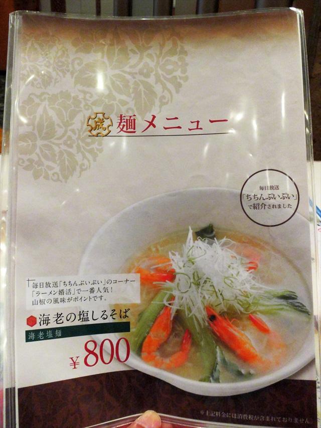 160721-大成閣-0003-S