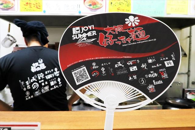 160806-担々麺信玄-0002-S