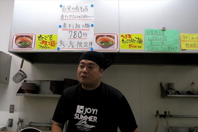 160806-担々麺信玄-0005-S
