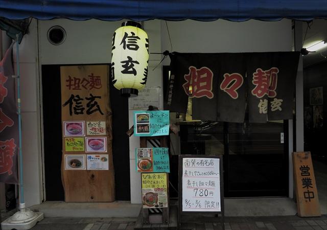 160806-担々麺信玄-0014-S