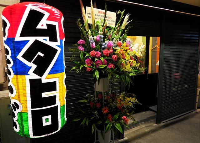 160823-ムタヒロ堺東-0002-S