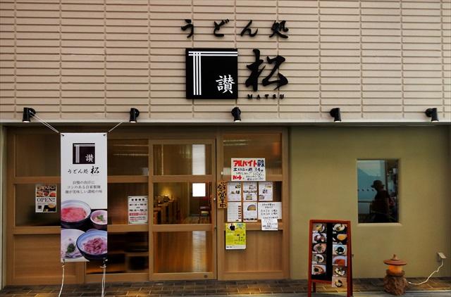 160807-うどん処 松-0002-S