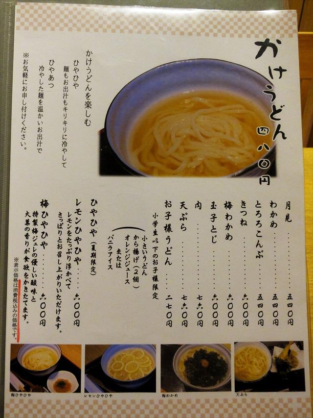 160807-うどん処 松-0007-S