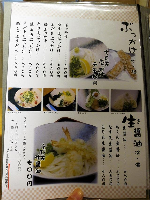 160807-うどん処 松-0008-S
