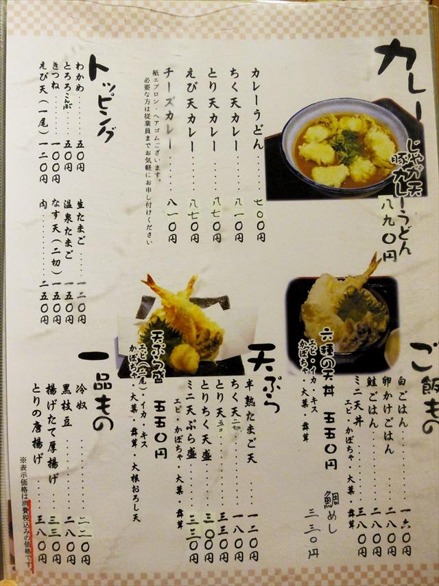 160807-うどん処 松-0009-S