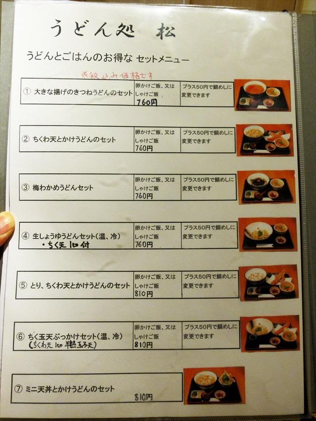 160807-うどん処 松-0011-S