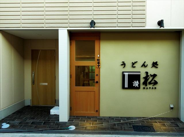 160807-うどん処 松-0018-S
