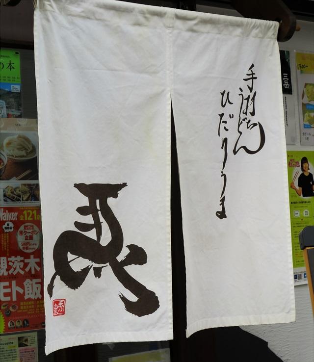 160824-ひだり馬-0007-S