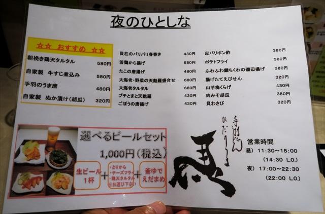 160824-ひだり馬-0015-S