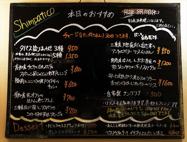 160810-シンパティコ-0005-S