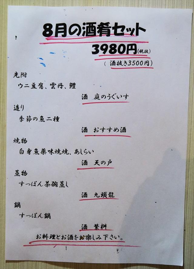 160818-多満喜-0006-S