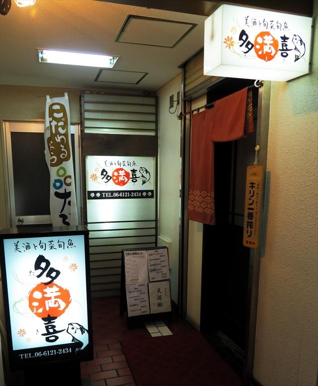 160818-多満喜-0001-S