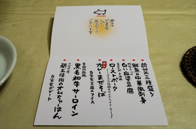 160925-まんねん-0003-S