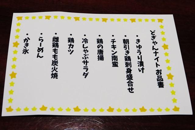 160909-どぎゃん-0007-S