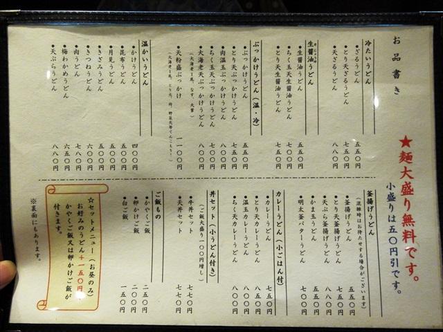 160918-手作りうどん天粉盛-0006-S