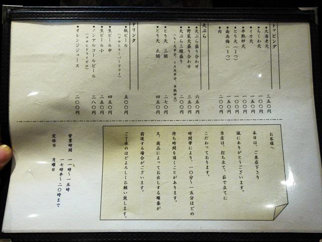 160918-手作りうどん天粉盛-0007-S