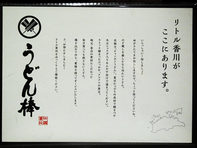 160923-うどん棒-0004-S