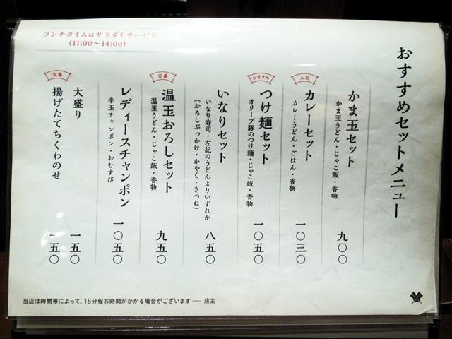 160923-うどん棒-0005-S