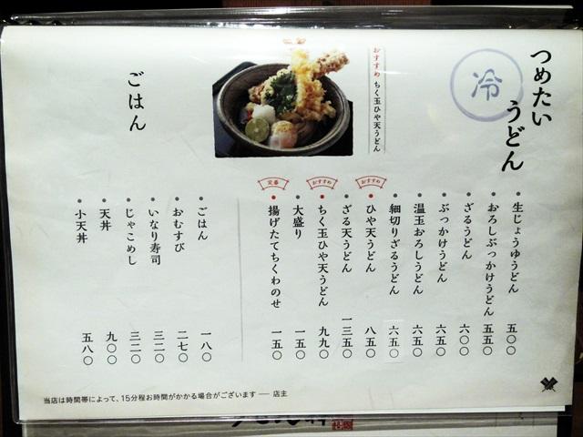 160923-うどん棒-0007-S
