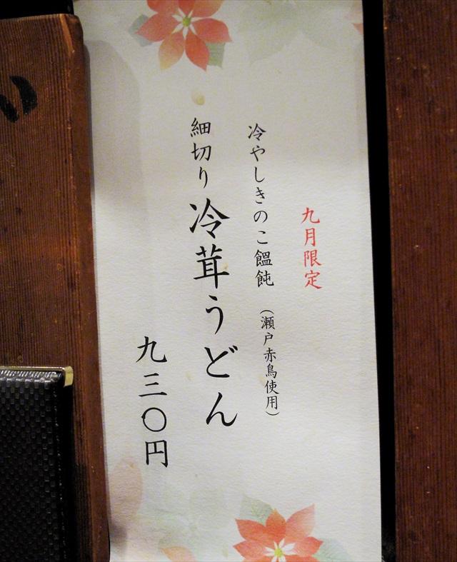 160923-うどん棒-0019-S