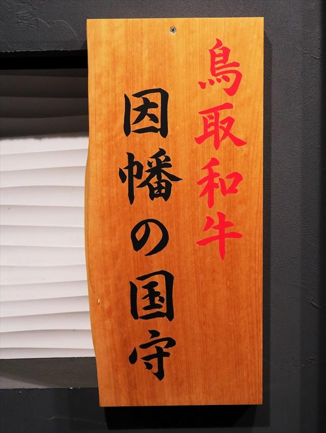 160924-因幡の国守-0002-S
