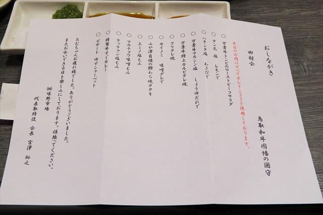 160924-因幡の国守-0011-S