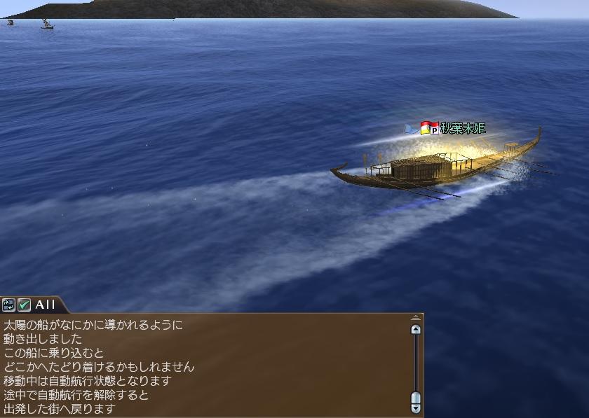 太陽の船3