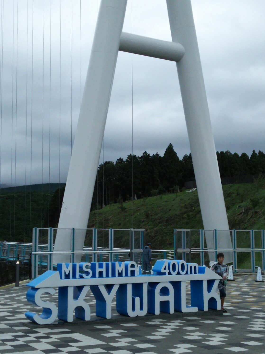 三島大吊橋1