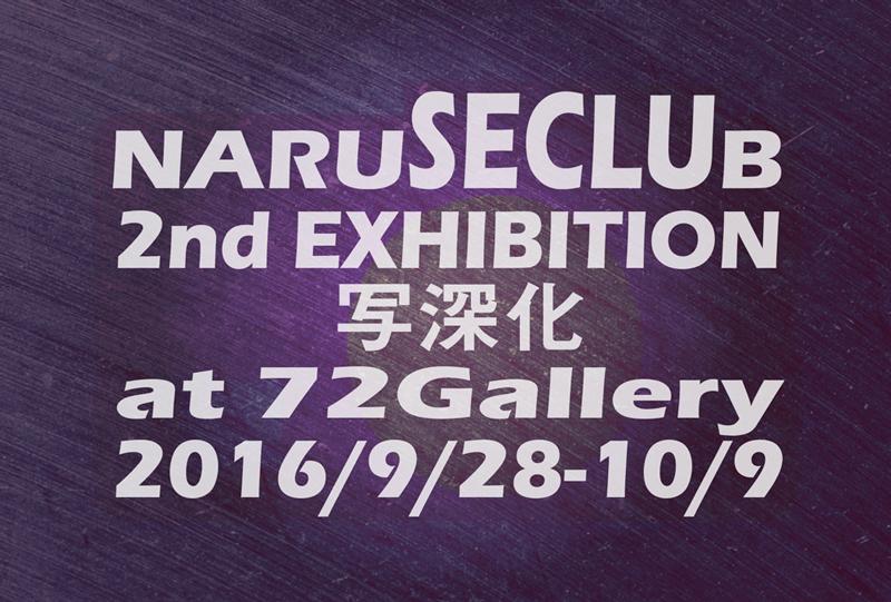 NaruseClub2DM_.jpg