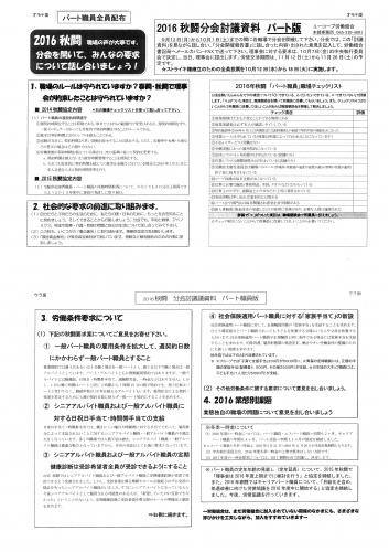 2016秋闘分会討議資料(パート職員)