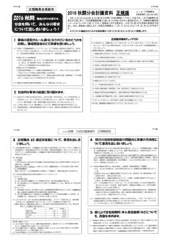 2016秋闘分会討議資料(正規職員)