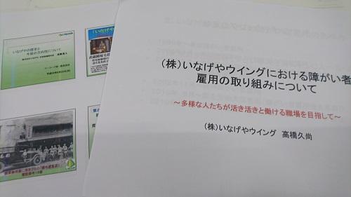 2016_0822先進企業視察_いなげや本社 (16)s