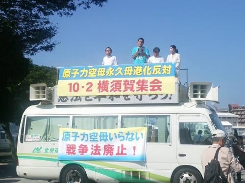 2016_1002原子力空母永久母港化反対集会 (1)