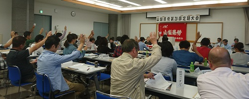 2016_1001山梨県労定期大会 (3)s