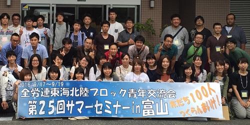 2016_0917東海北陸ブロックサマーセミナー